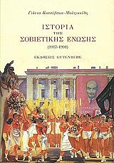istoria tis sobietikis enosis 1917 1991 photo