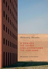 i simasia toy xronoy stin arxitektoniki toy aldo rossi photo