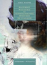 filosofikes psyxologikes kai neyroepistimonikes proseggiseis tis syneidisis photo