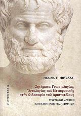zitimata gnosiologias ontologias kai metafysikis sti filosofia toy aristoteloys photo