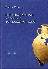 protobyzantini keramiki toy elladikoy xoroy photo