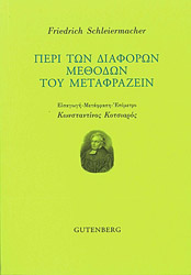 peri ton diaforon methodon toy metafrazein photo
