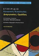 egxeiridio koinonikis psyxologias photo