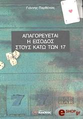 apagoreyetai i eisodos stoys kato ton 17 photo