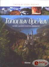 topoi ton thrylon photo