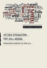 lexiko stoxaston toy 20oy aiona photo