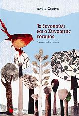to xenopoyli kai o synoritis potamos photo