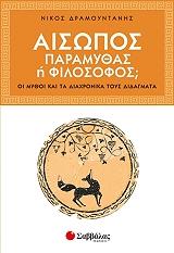 aisopos paramythas i filosofos photo