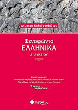 xenofonta ellinika a lykeioy photo