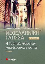 neoelliniki glossa a lykeioy a teyxos photo