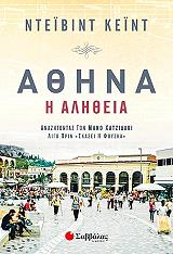 athina i alitheia photo
