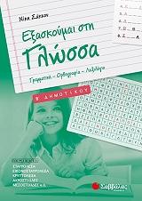 ΕΞΑΣΚΟΥΜΑΙ ΣΤΗ ΓΛΩΣΣΑ Β ΔΗΜΟΤΙΚΟΥ βιβλία   σχολικά βοηθήματα