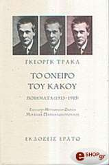to oneiro toy kakoy poiimata 1913 1915 photo