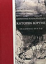 katopin eortis photo