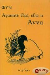agapite thee edo i anna photo