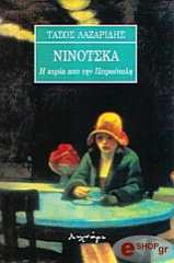 ninotska photo