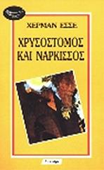 narkissos kai xrysostomos photo