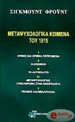 metapsyxologika keimena toy 1915 photo