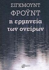 Η ΕΡΜΗΝΕΙΑ ΤΩΝ ΟΝΕΙΡΩΝ βιβλία   ψυχολογία