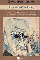 ΠΕΝΤΕ ΙΣΤΟΡΙΚΑ ΑΣΘΕΝΕΙΑΣ βιβλία   ψυχολογία