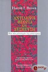 antilipsi theoria kai desmeysi photo