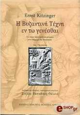 i byzantini texni en to genesthai photo