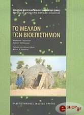 to mellon ton bioepistimon photo