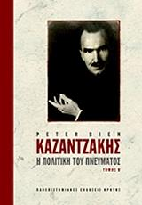 kazantzakis i politiki toy pneymatos tomos b photo