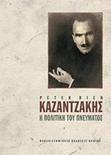 kazantzakis i politiki toy pneymatos tomos a photo