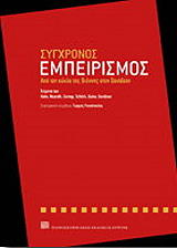 sygxronos empeirismos photo