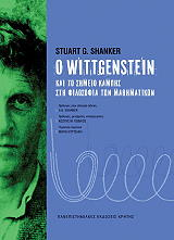 o wittgenstein kai to simeio kampis sti filosofia ton mathimatikon photo