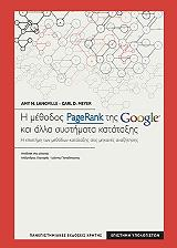 i methodos pagerank tis google kai alla systimata katataxis photo