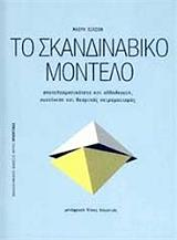 to skandinabiko montelo photo