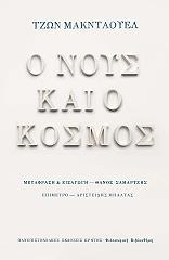o noys kai o kosmos photo