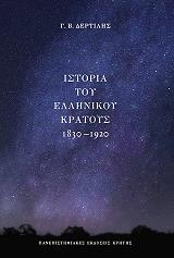 istoria toy ellinikoy kratoys 1830 1920 photo