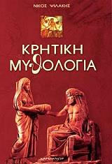 kritiki mythologia photo