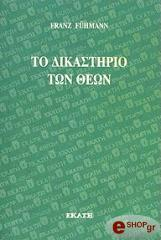 to dikastirio ton theon photo