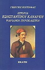 istoria konstantinoy kanarioy psarianoy pyrpolistoy photo