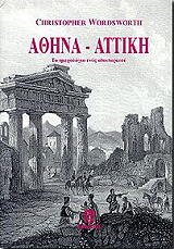athina attiki to imerologio enos odoiporikoy photo