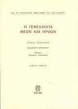 i genealogia theon kai iroon ii photo