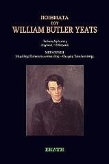 poiimata toy william buttler yeats photo