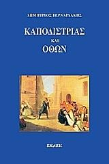 kapodistrias kai othon photo
