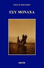 esy monaxa photo