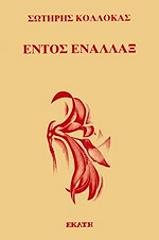 entos enallax photo