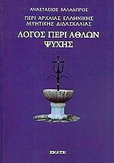 logos peri athlon psyxis photo