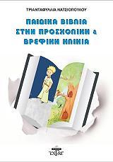 paidika biblia stin prosxoliki kai brefiki ilikia photo