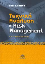texniki analysi kai risk management photo