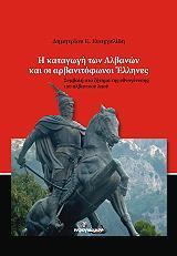 i katagogi ton albanon kai oi arbanitofonoi ellines photo