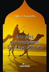 istories apo toys dromoys ton karabanion photo