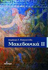 makedonika ii photo